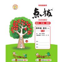 小学点拨四年级下册语文人教部编版pdf免费版高清无水印