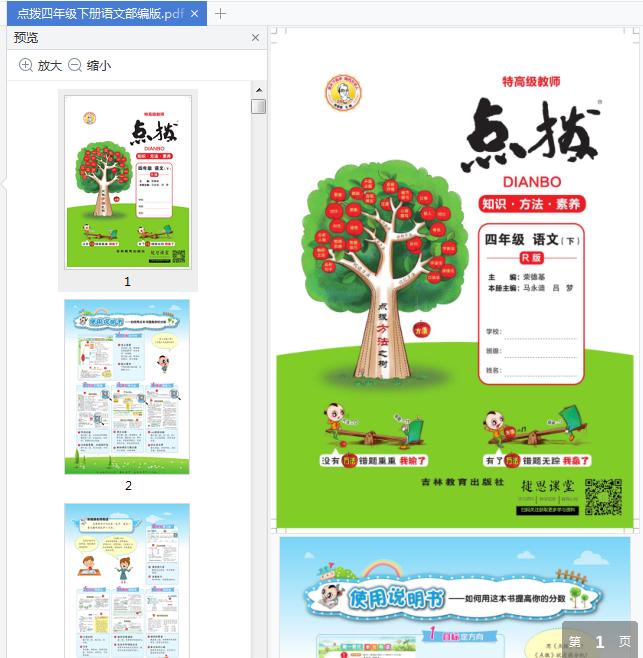 小学点拨四年级下册语文人教部编版pdf免费版截图0