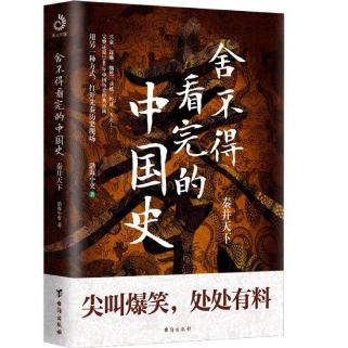 舍不得看完的中国史:秦并天下PDF电子书下载
