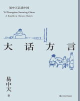 《大话方言》pdf全文在线高清文字版