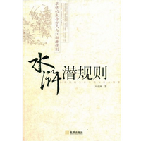 水浒潜规则pdf免费版