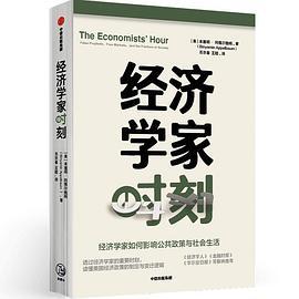 经济学家时刻电子书免费版完整版