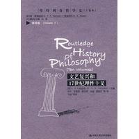 劳特利奇哲学史4文艺复兴和17世纪理性主义pdf免费版