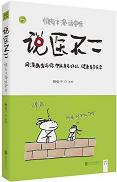 懒兔子漫话中医2册pdf