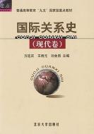 国际关系史pdf下载完整版