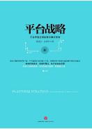 《平台战略》pdf在线下载