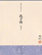 《孔子传》免费电子书高清版