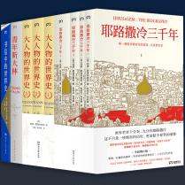 西蒙・蒙蒂菲奥里作品集(套装共9册)PDF电子书下载