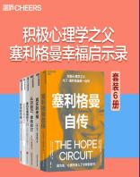 积极心理学之父塞利格曼幸福启示录全6册阅读