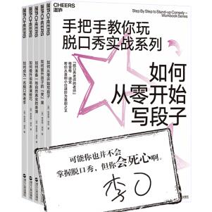 手把手教你玩脱口秀实战系列(套装共5册)PDF全集下载