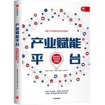产业赋能平台PDF电子书免费下载