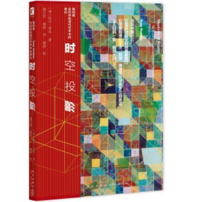 时空投影:第四维在科学和现代艺术中的表达PDF下载