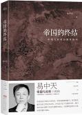 易中天帝国的终结pdf在线高清版