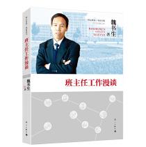 班主任工作漫谈魏书生pdf免费版
