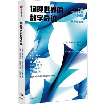 物理世界的数学奇迹PDF+mobi+epub网盘下载完整版