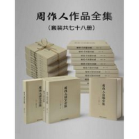 周作人作品全集套装78册电子版