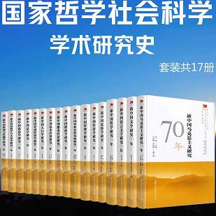 国家哲学社会科学学术研究(套装共17册)电子版下载