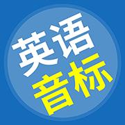 英语音标精编破解版app2.0.0 手机免费版