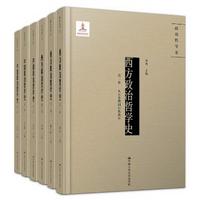 中西方政治哲学史套装6册电子版免费版