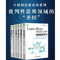 批判性思维套装共6册电子版免费阅读
