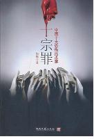 《十宗罪》全集pdf高清电子版