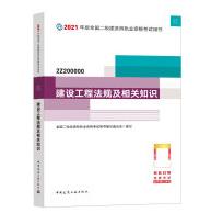 2021版二级建造师建设工程法规及相关知识教材pdf免费版