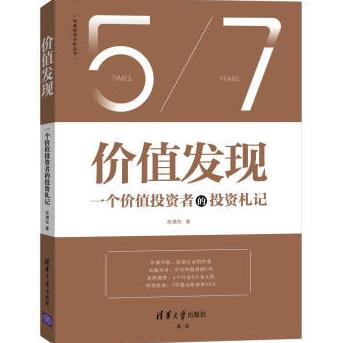 价值发现:一个价值投资者的投资札记PDF电子版下载