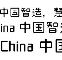 盐系可爱风字体合集免费打包版整合版