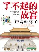 了不起的故宫神奇红房子pdf免费版