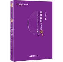 柏浪涛刑法攻略真题卷2021pdf免费版