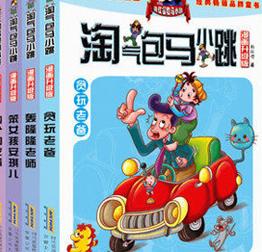 淘气包马小跳漫画电子书免费版