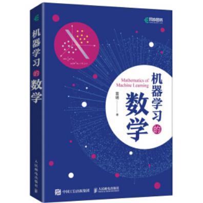 机器学习的数学PDF电子书免费下载