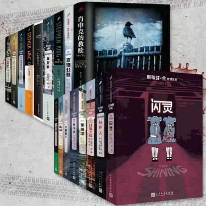 斯蒂芬・金的王牌惊悚套装(共17册)PDF电子书下载