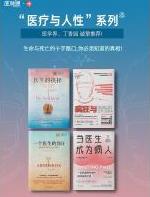 医疗与人性系列全4册pdf在线阅读