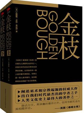 金枝套装共2册pdf在线