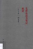 毛泽东读书笔记精讲2哲学卷在线阅读