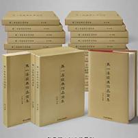 马一浮经典作品全集(繁体竖排)套装共30册电子书下载