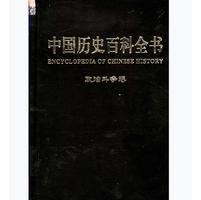 中国历史百科全书政治斗争卷pdf高清全彩免费版