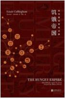 克林汉姆《饥饿帝国》pdf电子书高清版