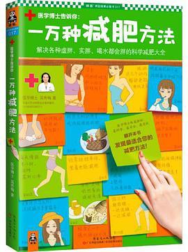 一万种减肥方法电子书免费版