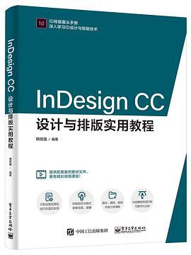 InDesign CC设计与排版实用教程电子版