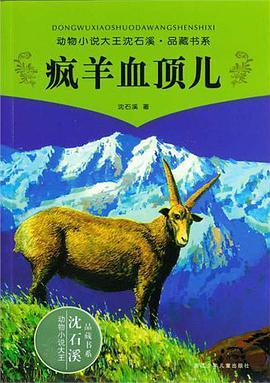 疯羊血顶儿小说在线阅读
