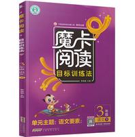 魔卡阅读目标训练法三年级语文下册pdf免费版高清版
