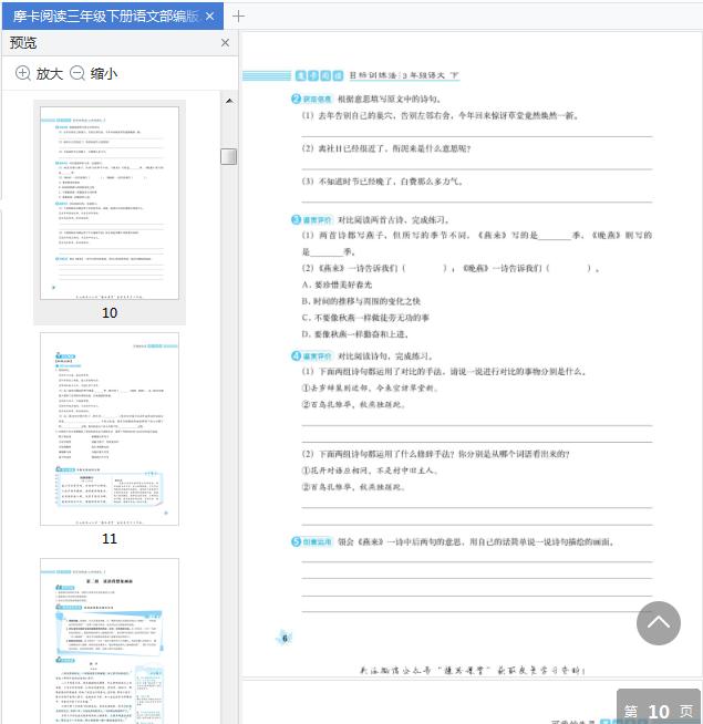 魔卡阅读目标训练法三年级语文下册pdf免费版截图1