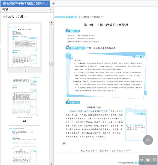 魔卡阅读目标训练法三年级语文下册pdf免费版截图2
