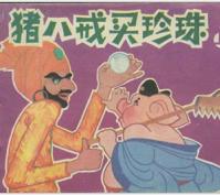 西游记连环画之猪八戒买珍珠在线阅读