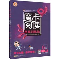 魔卡阅读六年级下册电子版pdf免费版