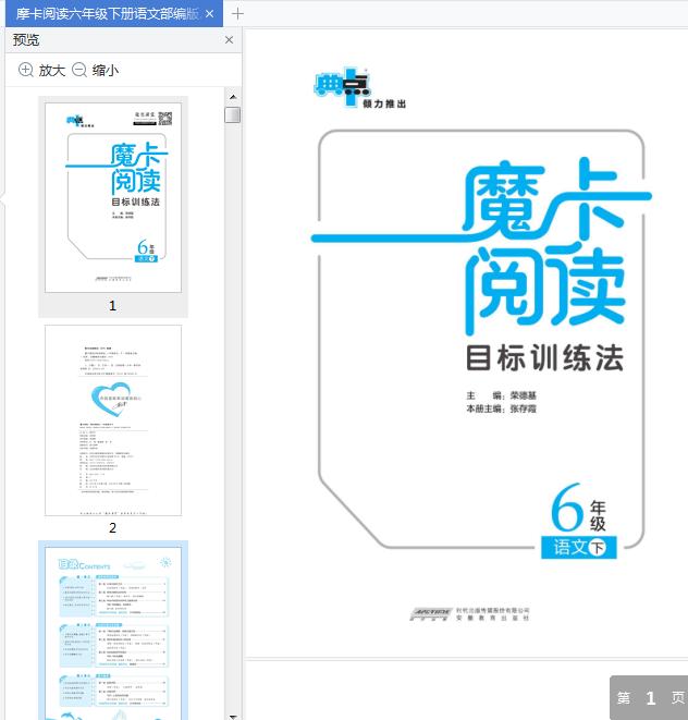 魔卡阅读六年级下册电子版pdf免费版截图0