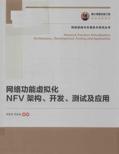 网络功能虚拟化电子书免费版完整版