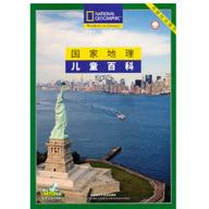 国家地理儿童百科流利级pdf24册整合版高清扫描版